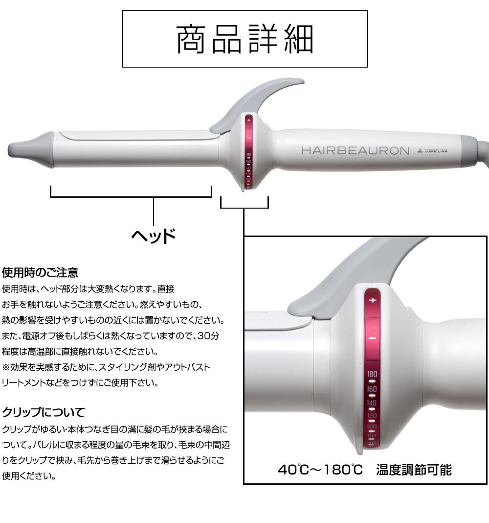 ヘアビューロン[カール]Type-S 商品詳細
