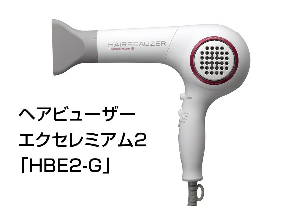 ヘアビューザー エクセレミアム 2 使うほど髪が美しくなる驚きのドライヤー