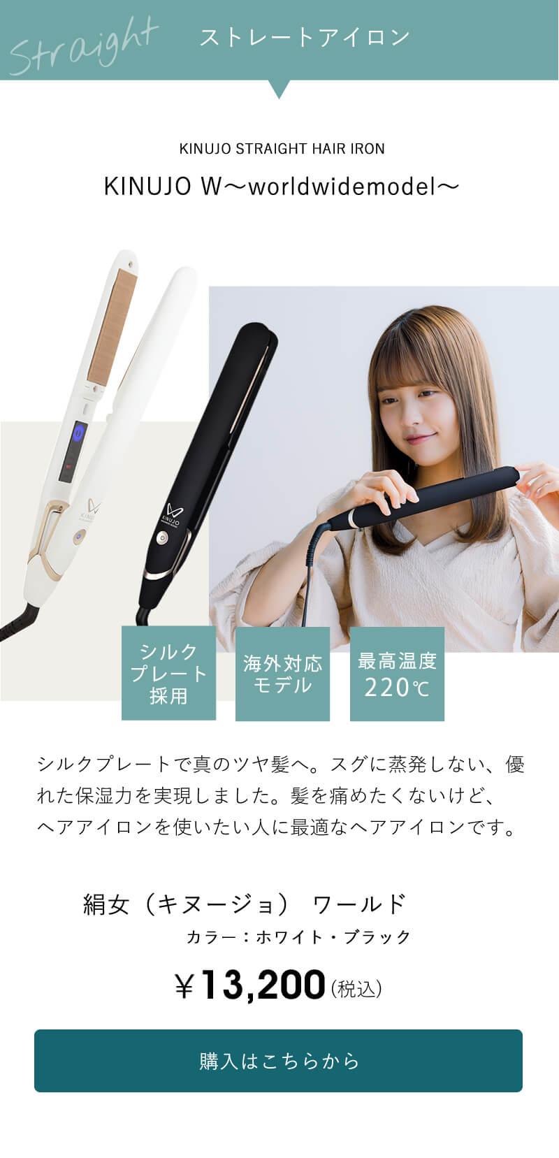 KINUJO 絹女 ワールド