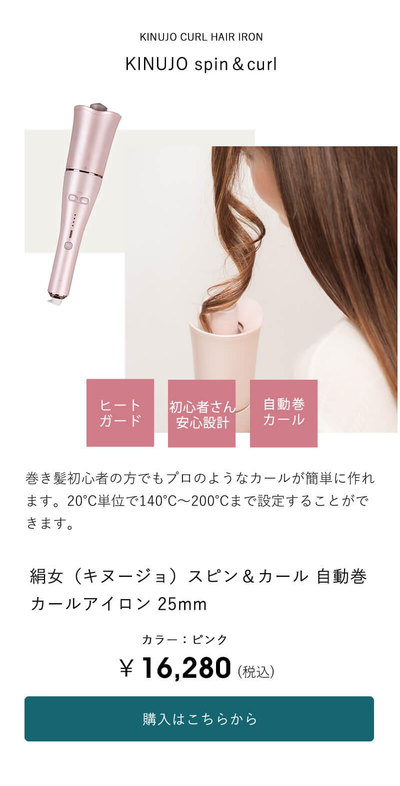 絹女 スピン&カール 自動巻カールアイロン 25mm