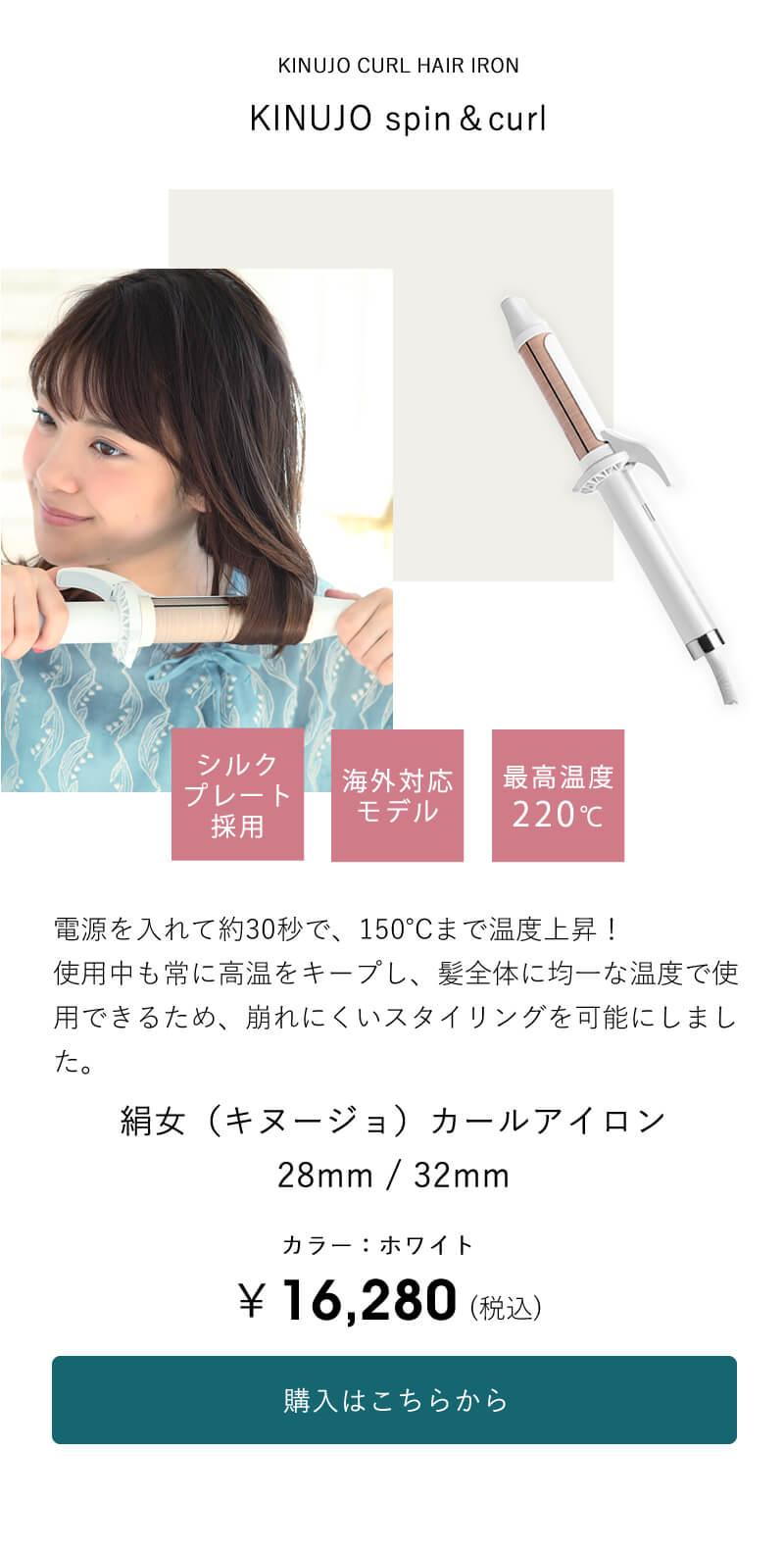 絹女 カールアイロン KC028/KC032 28mm/32mm