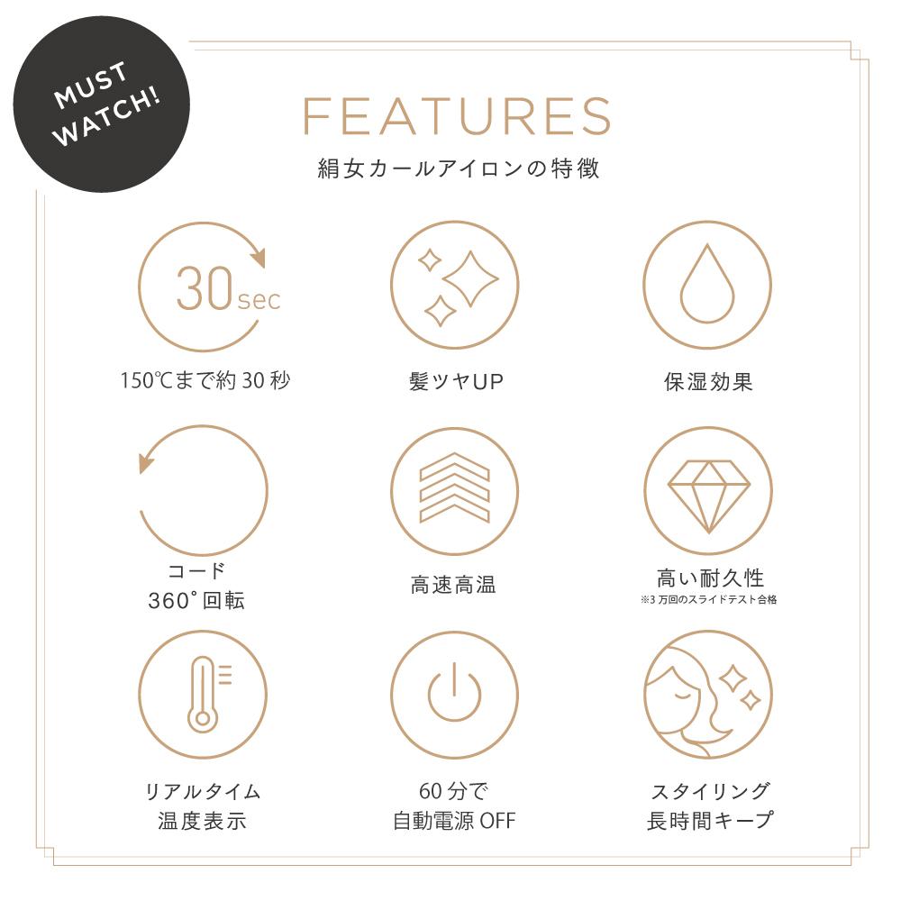 KINUJO 絹女 カールアイロン KC028/KC032