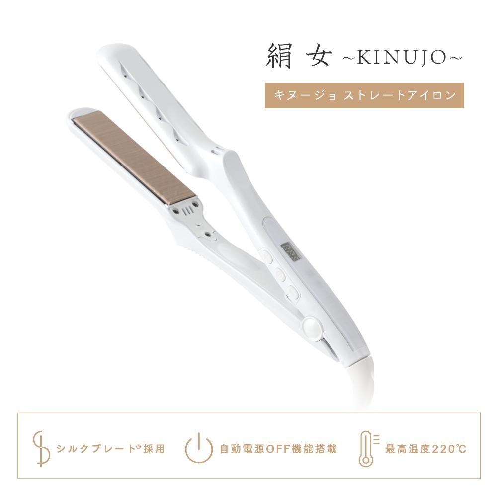 KKINUJO SILKPLATE 絹女 シルクプレート ストレートアイロン パールホワイト LM-125
