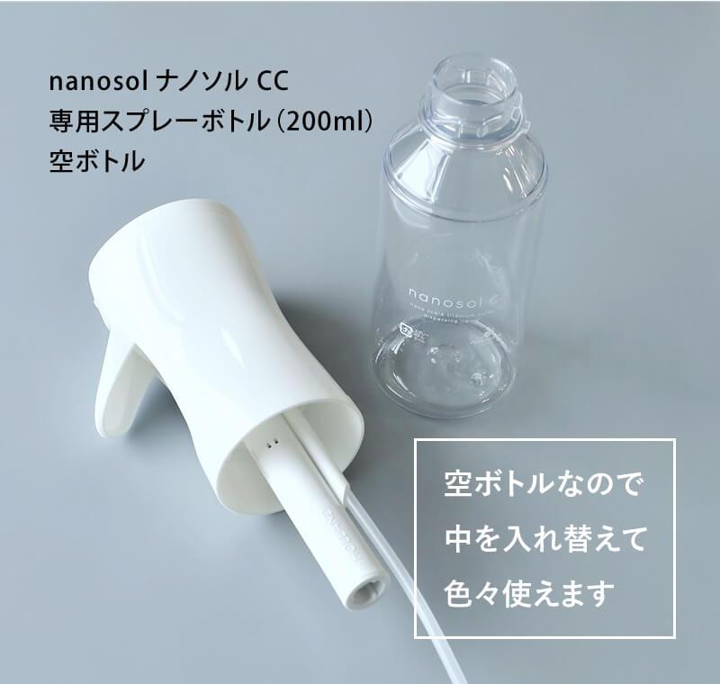 ナノソル専用ボトル