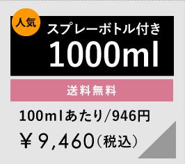 ナノソルCC 1000ml詰め替え+ボトル付き