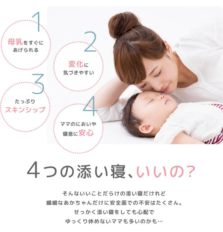 1:母乳をすぐにあげられる 2:変化に気づきやすい 3:たっぷりスキンシップ 4:ママのにおいや寝息に安心 4つの添い寝、いいの? そんないいことだらけの添い寝だけれど繊細なあかちゃんだけに安全面での不安はたくさん。せっかく添い寝をしても心配でゆっくり休めないママも多いのかも・・・