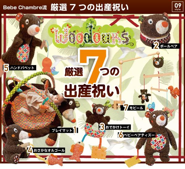 くまのウードゥー 厳選7つの出産祝い