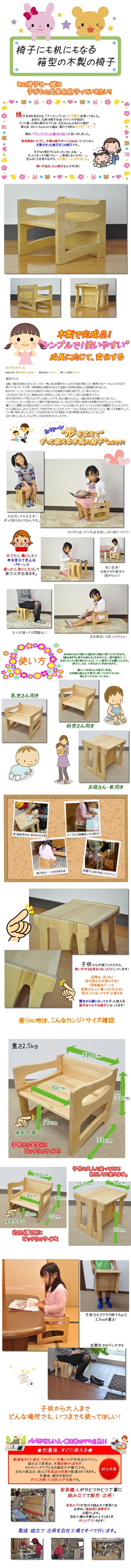 子供いす 木製