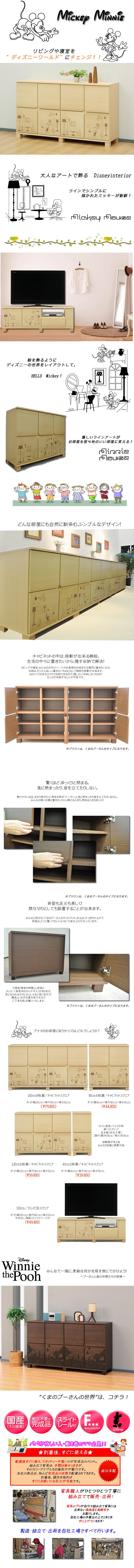キャビネット 木製