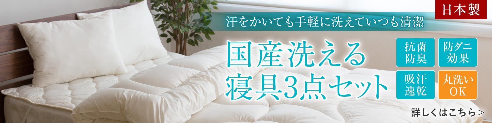 洗える国産寝具3点セット