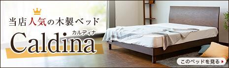 木製ベッド カルディナ ウォールナット