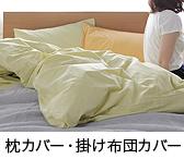 枕カバー・掛け布団カバー