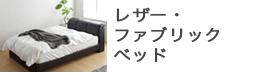 レザー・ファブリックベッド