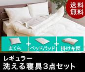 レギュラー寝具3点セット