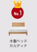 木製ベッド グランデBR