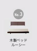木製ベッド ルーシー