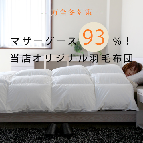 マザーグース93% 当店オリジナル羽毛布団