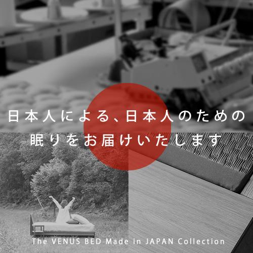 日本人のための眠りをお届け