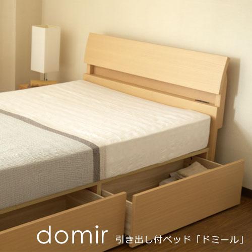 引き出し付きベッド「ドミール」