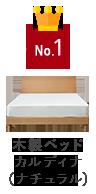木製ベッド カルディナ(ナチュラル)