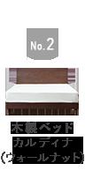 木製ベッド カルディナ(ウォールナット)