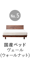 国産ベッド ヴェール(ウォールナット)