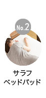 サラフ ベッドパッド