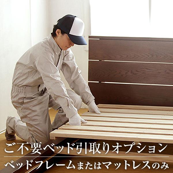 ご不要ベッド引取りオプション ベッドフレームまたはマットレスのみ