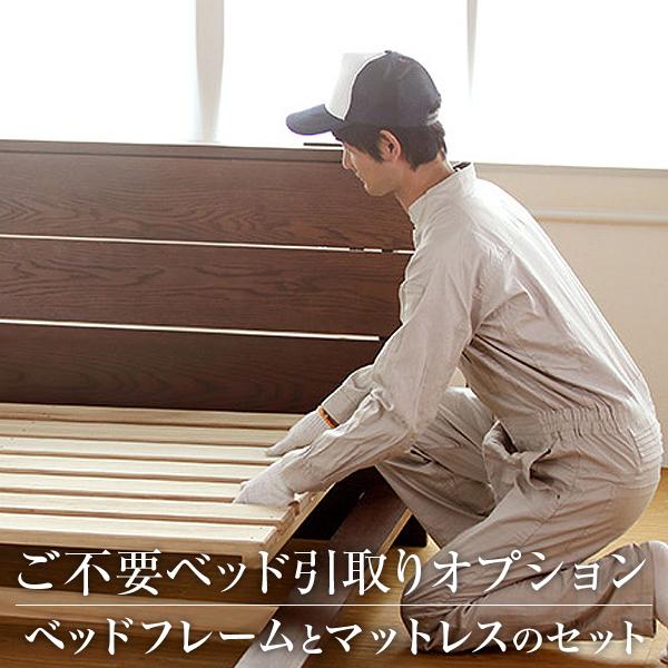 ご不要ベッド引取りオプション ベッドフレームとマットレスのセット
