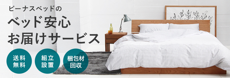 ビーナスベッドのベッド安心お届けサービス 送料無料 組み立て設置 梱包材回収