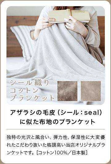 アザラシの毛布(シール:seal)に似た布地のブランケット