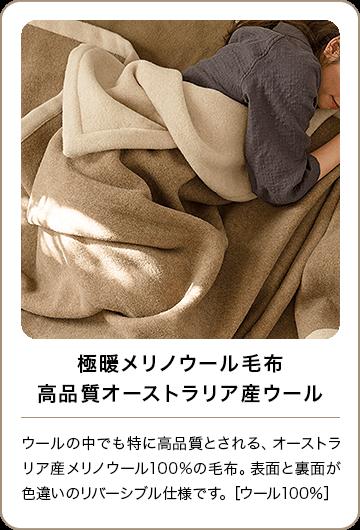 新商品「ウール毛布」 高品質オーストラリア産ウール
