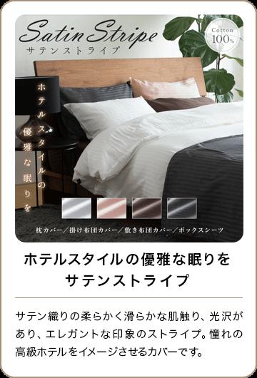 ホテルスタイルの優雅な眠りを サテンストライプ