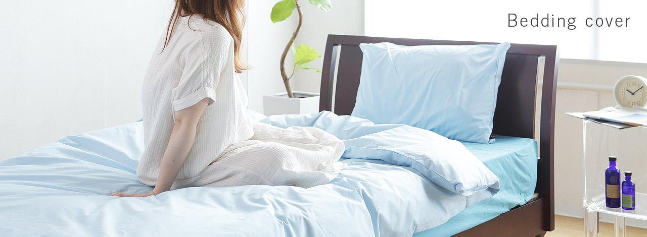 ビーナスベッド 寝具カバー