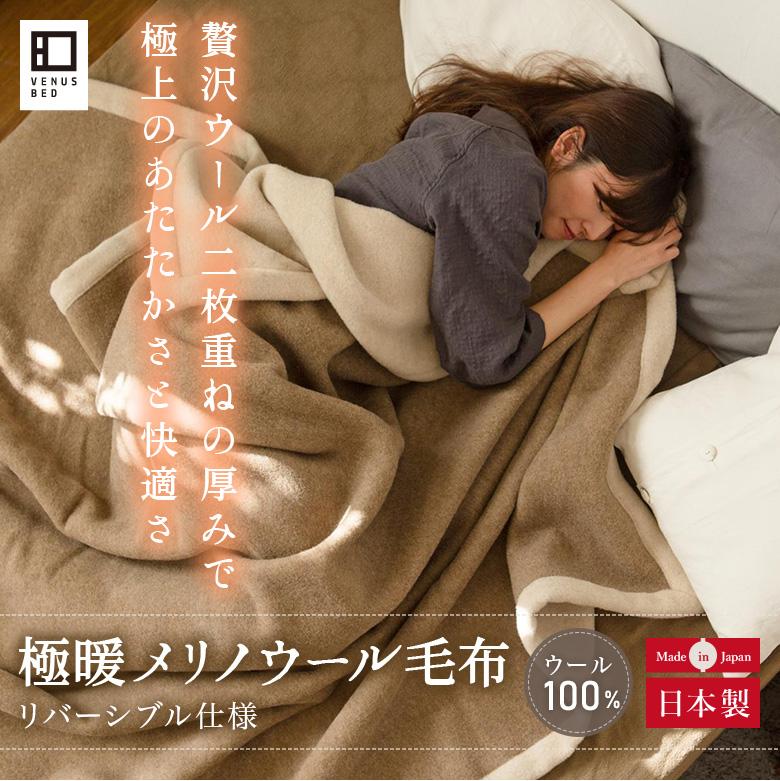 極暖メリノウール毛布