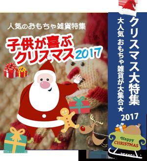 2017 クリスマス特集