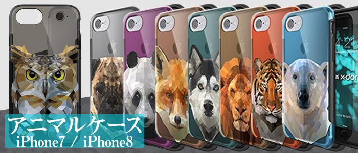 iPhone 3D 動物 アニマルケース