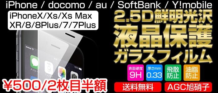 2.5D iPhone ガラスフィルム