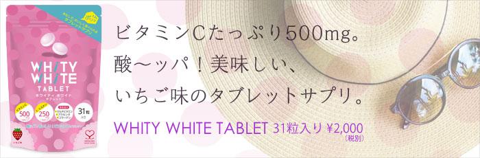 https://item.rakuten.co.jp/befile/whitywhite/