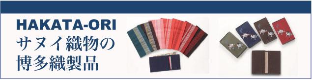 サヌイ織物博多織