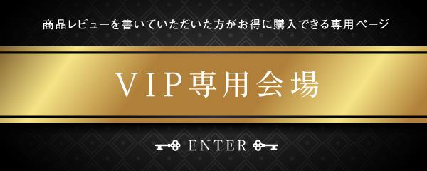 VIP会場