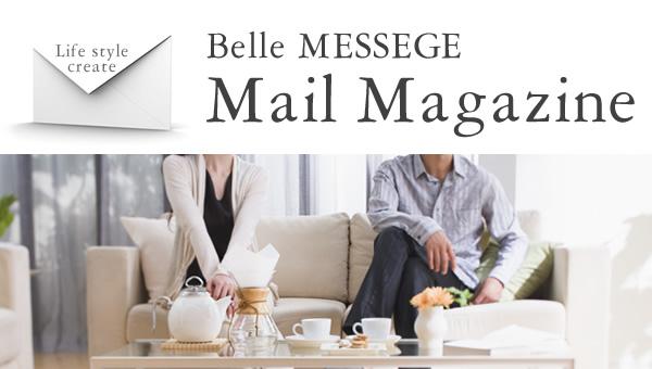 ベルメサージュ メールマガジン