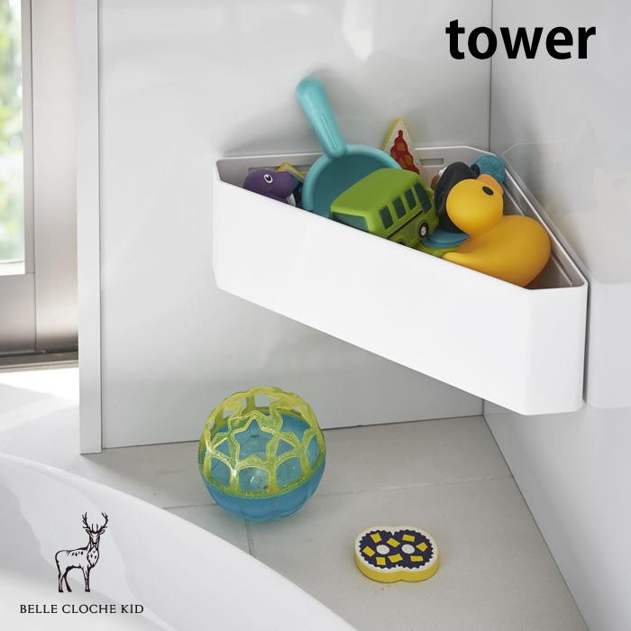 バスルーム収納,コーナー収納,マグネット,おもちゃ箱,おもちゃ収納,水はけ,おもちゃかご,浴室収納,