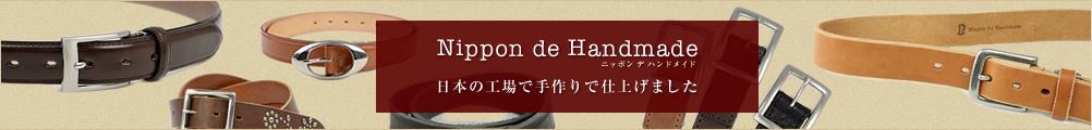 Nippon de Handmade 日本製のベルト・お財布
