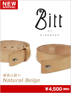 Bitt(ビット)バックルのないベルトに、新色追加