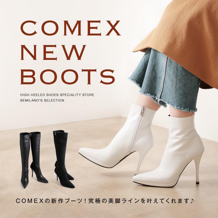 COMEX★新作ブーツ