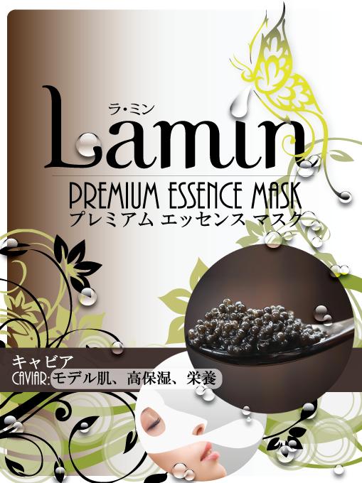 Lamin Mask・ラミンマスク,キャビア