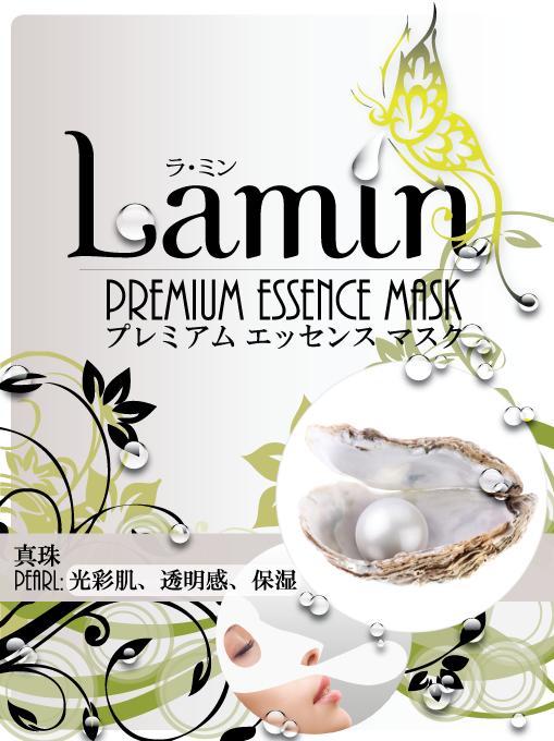Lamin Mask・ラミンマスク,真珠
