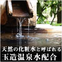 玉造温泉水