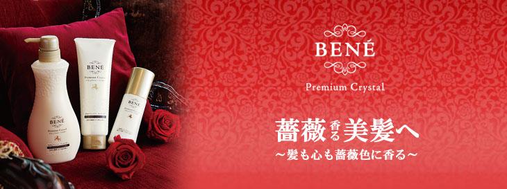 ベーネプレミアムクリスタル 薔薇香る美髪へ